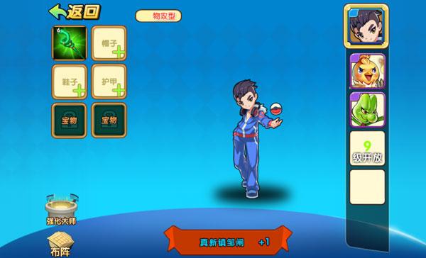 超级精灵球V1.0.3 全民助手版