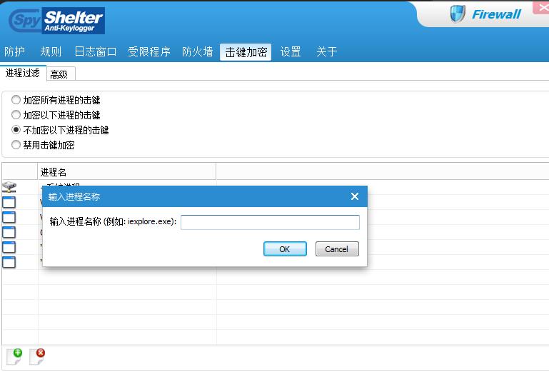 SpyShelter Firewall 标准版V10.9 标准版