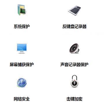 SpyShelter Premium 标准版V10.9 标准版