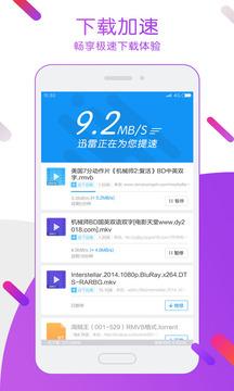 手机迅雷vip破解版V5.40.2.4940 最新版