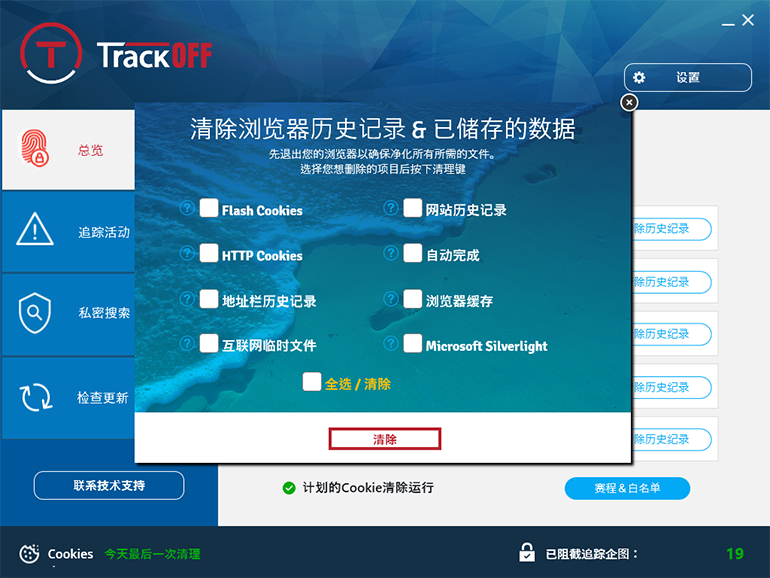 IObit Advanced SystemCare Pro 专业版V10.0.1 专业版