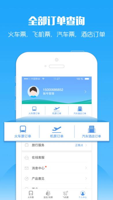 智行火车票V7.3.5 苹果版