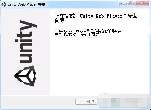 unity web player插件V5.3.8 最新版