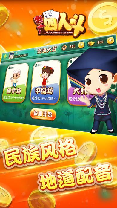 老广四人斗V1.0 iPhone版