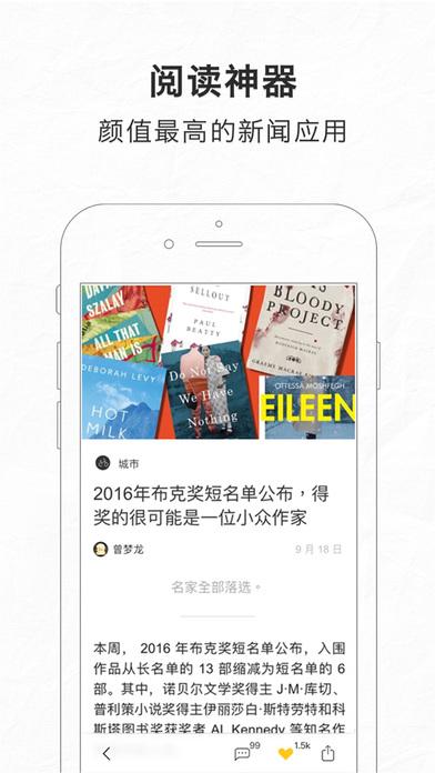 好奇心日报V3.3.10 iOS版