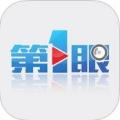 第1眼新闻 V1.2.0 iPhone版