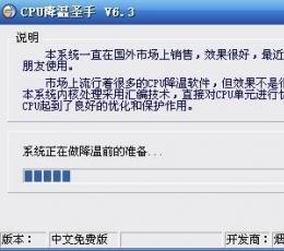 CPU降温圣手 V6.3 免费版