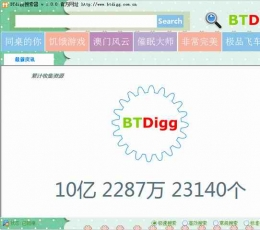 btdigg资源搜索器 V1.0.1 电脑版