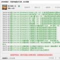 CFMM助手 V2.0.3.05 官方版