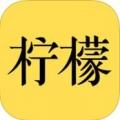 柠檬VC V1.8.4 iPhone版