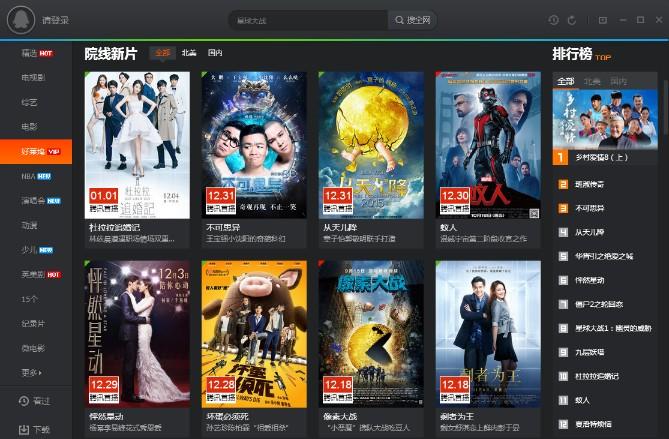腾讯视频免vip蓝光版V10.0.137 免费版