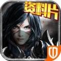 暗黑黎明 V2.3.0 iPhone版
