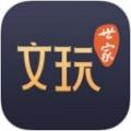 文玩世家 V2.8 iPhone版
