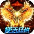 逆天狂战 V0.7.8 iPhone版