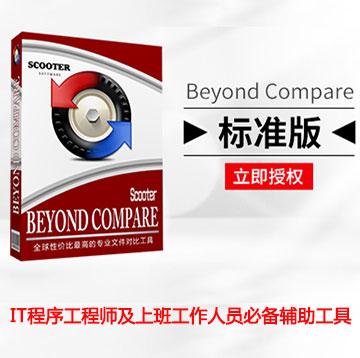 Beyond Compare 4 Linux 标准版V4.1.3 标准版