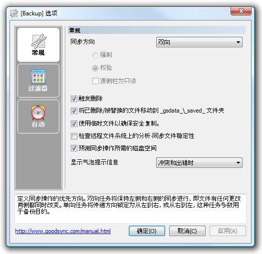 GoodSync Win 企业版V10.4.1 企业版