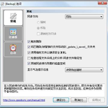 GoodSync Mac 专业版V10.4.1 专业版
