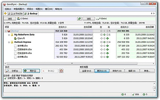 GoodSync Linux 企业版V10.4.1 企业版