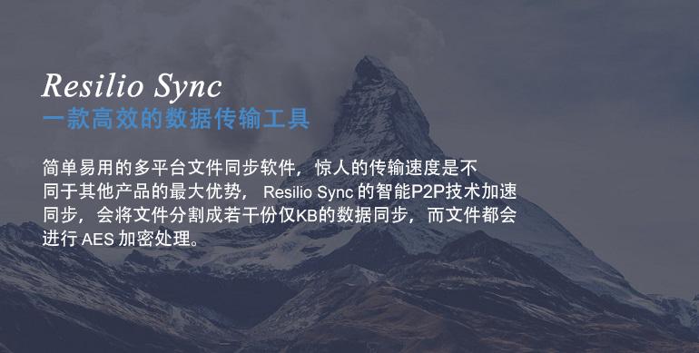 Resilio Sync Business Mac 基础版V2.5 基础版