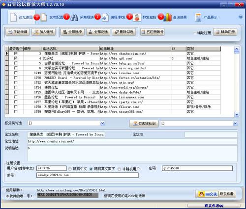 石青论坛群发大师V2.1.4 最新版