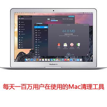 Clean My Mac 标准版V3.6 标准版