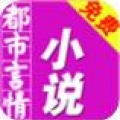 免费都市言情小说 V1.5.07.25127 安卓版