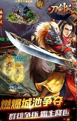 新刀剑笑V1.0 安卓版