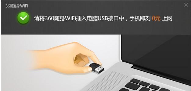 360随身wifi驱动V5.3.0.3085 官方版