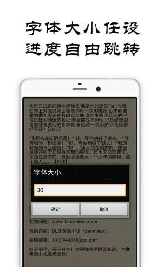 耽美段子V2.0 安卓版