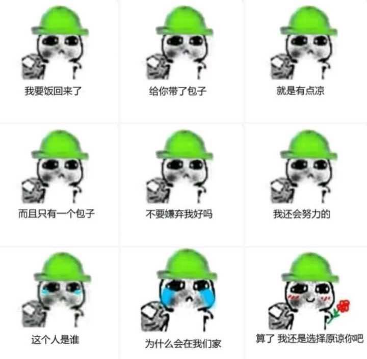 绿帽要饭哥表情包