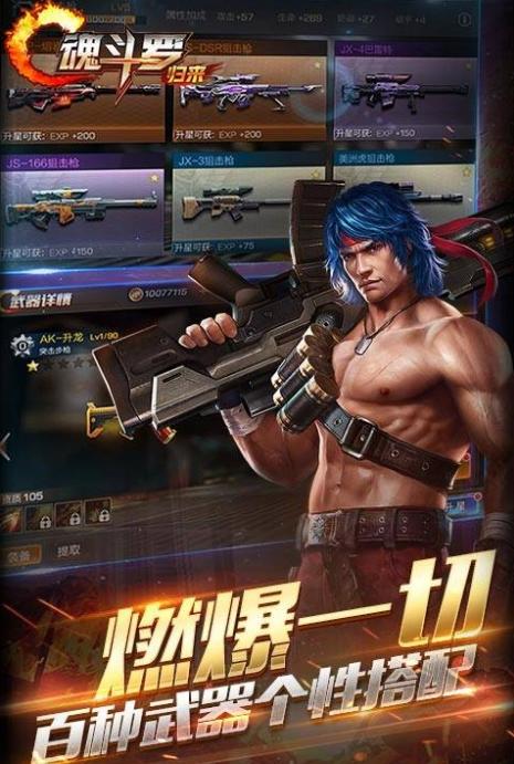 魂斗罗归来军团战V1.2.33.7260 安卓版