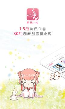 香网免费小说V1.3.2 安卓版