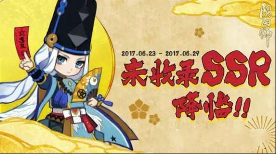 阴阳师松竹之书初夏主题套装获取软件V1.2 安卓版