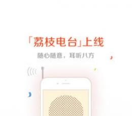 荔枝新闻 V4.09 安卓版