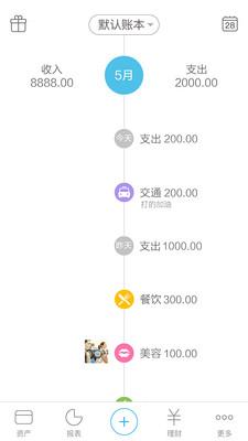 口袋记账-省钱存钱V3.5.0 安卓版