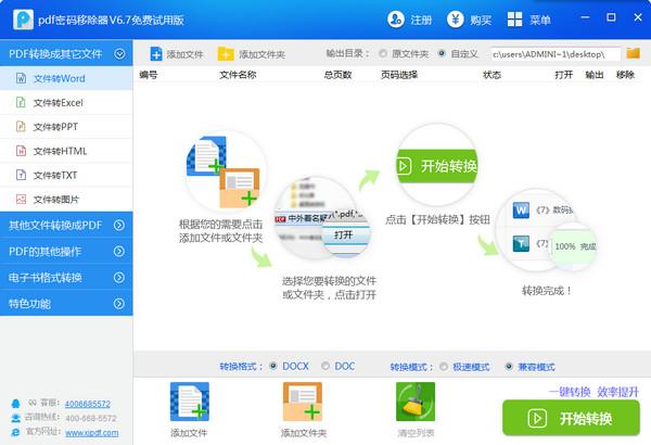 迅捷pdf密码移除器V6.6 官方版