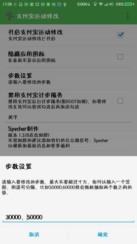 支付宝运动步数修改器V1.5 安卓版