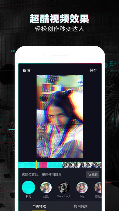 抖音短视频V1.4.5 最新版