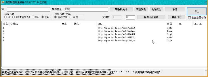 百度网盘批量转存工具V3.9 电脑版