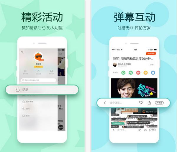 橘子娱乐V3.7.9 苹果版