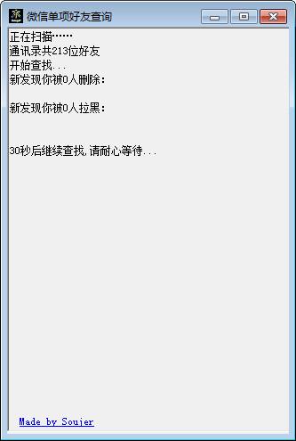 微信单向好友查询器
