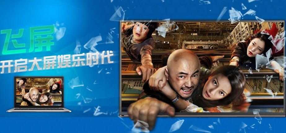 飞屏暴风影音V7.1.07 安卓tv版
