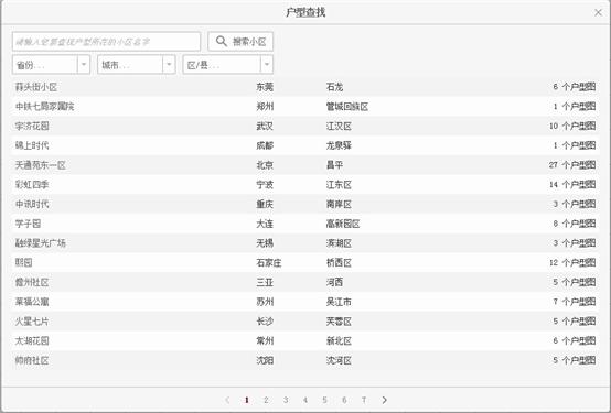 爱福窝(Myhome3D)V7.0.1.0 电脑版
