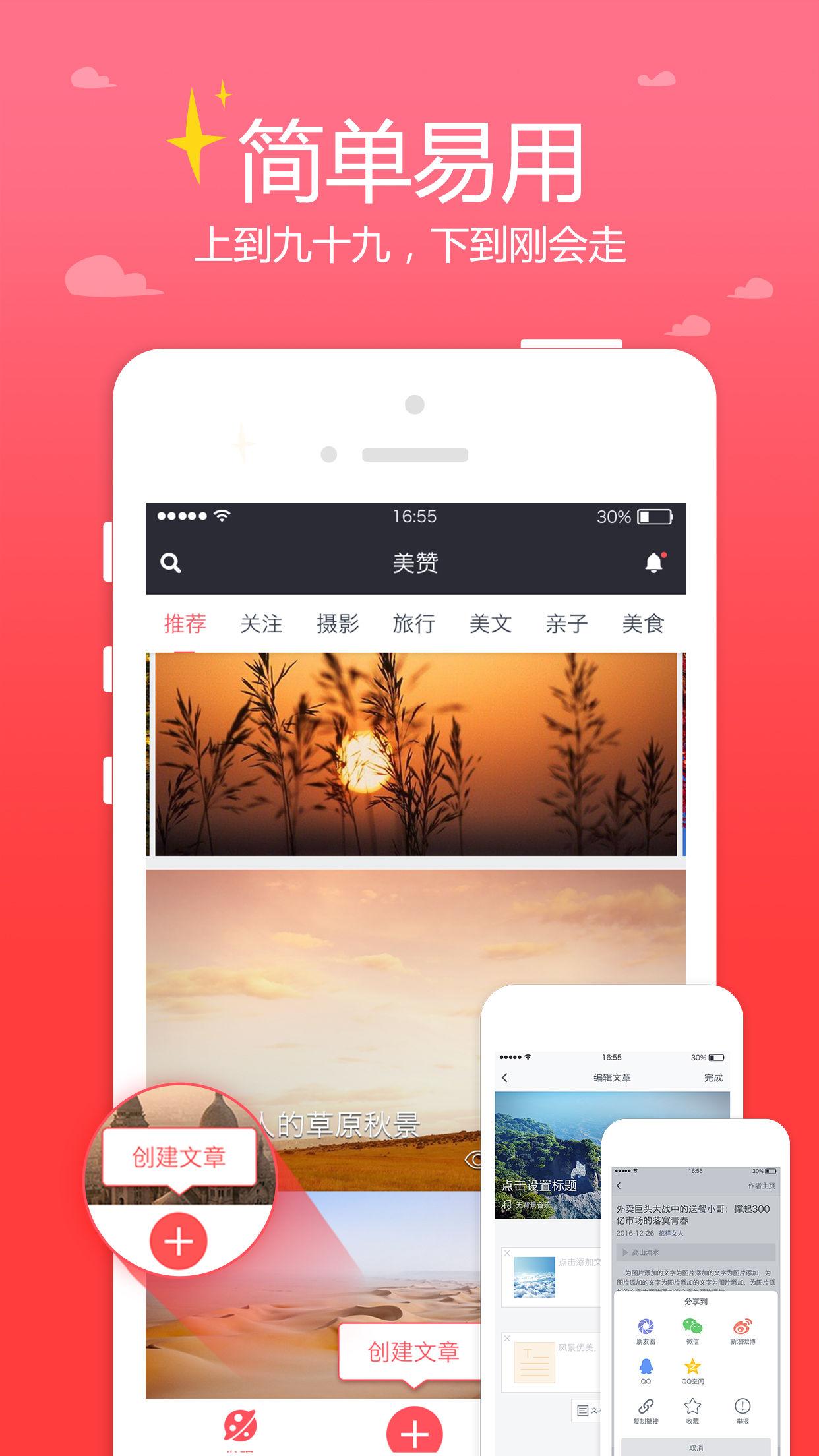 美赞V1.5.2 安卓版