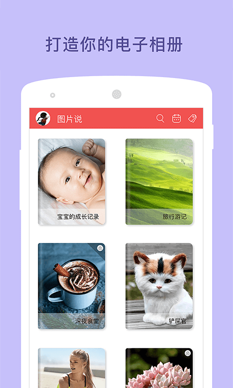图片说V1.0.1 安卓版