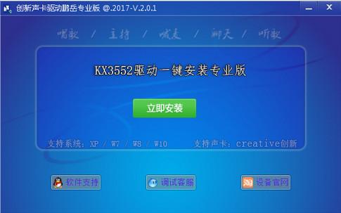 创新声卡KX3552驱动V2.0.1 专业版