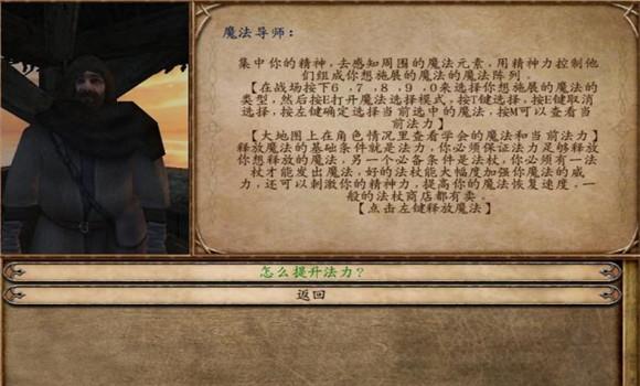 骑马与砍杀魔法世界MOD游戏补丁