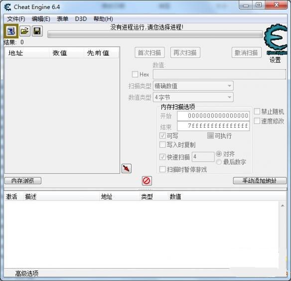 ce修改器6.4中文版V6.4 中文版