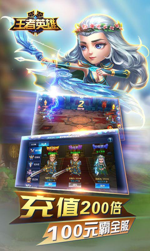 王者英雄手游官方安卓版将英雄联盟当中的英雄人物还原在游戏当中,为玩家打造的全新卡牌类手游,在这里你可以把这些英雄组成一个五人战斗小组去展开冒险,途中你会遇到许多强大的敌人,利用自己的技能打败他们吧!