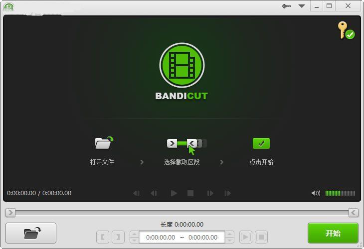 BandicutV2.8.0.340 破解版